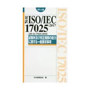 対訳ISO/IEC 17025:2017〈JIS Q 17025:2018〉試験所及び校正機関の能力に関する一般要求事項 ポケット版|guruguru