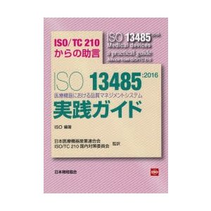 ISO 13485:2016医療機器における品質マネジメントシステム実践ガイド ISO/TC210からの助言