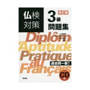 本 ISBN:9784560087022 小倉博史/編著 モーリス・ジャケ/編著 舟杉真一/編著 出...