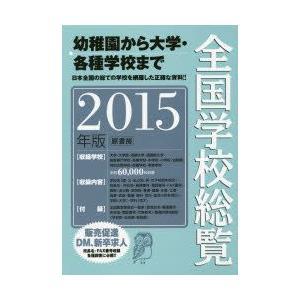 全国学校総覧 2015年版