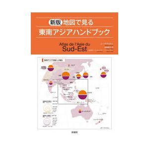 地図で見る東南アジアハンドブック ぐるぐる王国 PayPayモール店