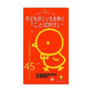 本 ISBN:9784564607325 原坂一郎/著 出版社:ひかりのくに 出版年月:2007年0...