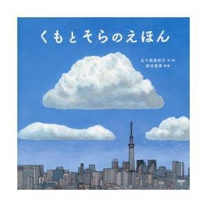 本 ISBN:9784569788494 五十嵐美和子/作・絵 武田康男/監修 出版社:PHP研究所...