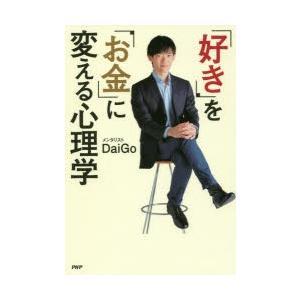 本 ISBN:9784569831282 DaiGo/著 出版社:PHP研究所 出版年月:2017年...
