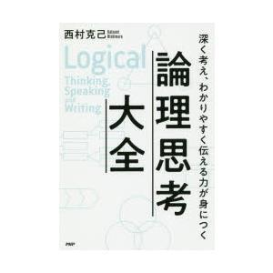 本 ISBN:9784569843452 西村克己/著 出版社:PHPエディターズ・グループ 出版年...