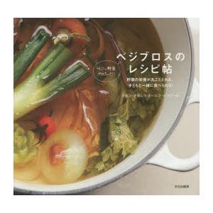ベジブロスのレシピ帖 野菜の栄養が丸ごととれる、子どもと一緒...
