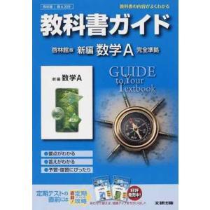 啓林館版 ガイド309 新編 数学A