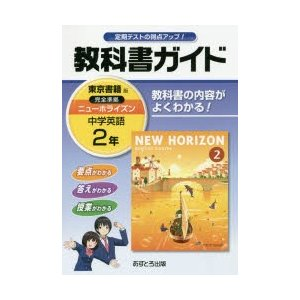 教科書ガイドニューホライズン 2年の関連商品5