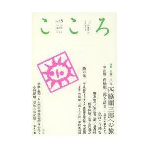 こころ Vol.18(2014)