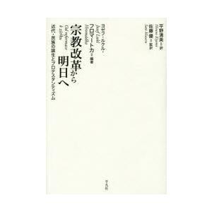 本 ISBN:9784582717181 ヨゼフ・ルクル・フロマートカ/編著 平野清美/訳 佐藤優/...
