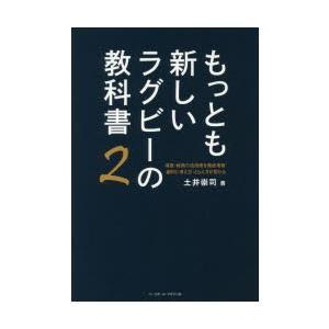 本 ISBN:9784583111001 土井崇司/著 出版社:ベースボール・マガジン社 出版年月:...