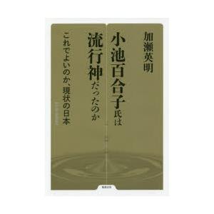 小池百合子氏は流行神だったのか これでよいのか、現状の日本 ...