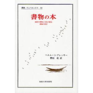 書物の本 西欧の書物と文化の歴史 書物の美学