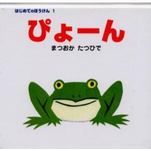 本 ISBN:9784591064764 まつおかたつひで/作・絵 出版社:ポプラ社 出版年月:20...