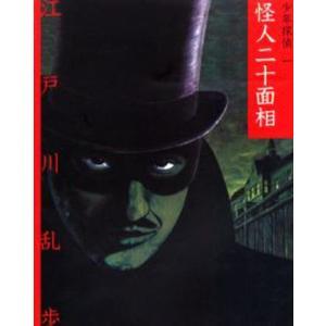 少年探偵 1 文庫版