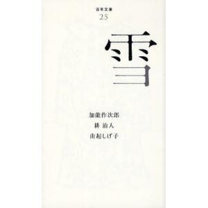 本 ISBN:9784591119075 加能作次郎/著 耕治人/著 由起しげ子/著 出版社:ポプラ...