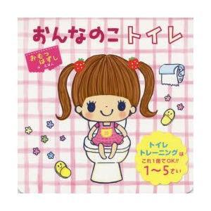 本 ISBN:9784591140437 東京児童協会江東区南砂さくら保育園/監修 jinco/イラ...