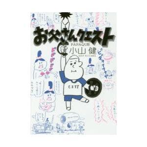 本 ISBN:9784591156117 小山健/著 出版社:ポプラ社 出版年月:2017年10月 ...