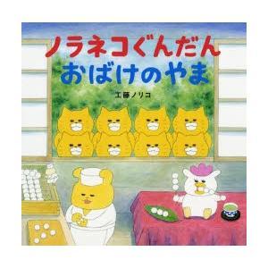 本 ISBN:9784592762355 工藤ノリコ/著 出版社:白泉社 出版年月:2018年10月...