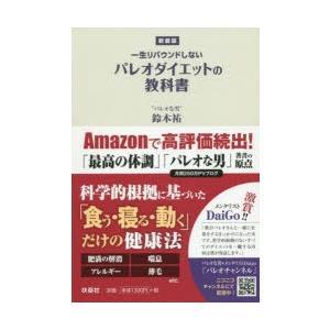 本 ISBN:9784594082109 鈴木祐/著 出版社:扶桑社 出版年月:2019年04月 サ...