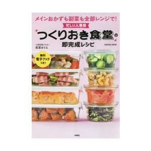 本[ムック] ISBN:9784594614188 若菜まりえ/著 出版社:扶桑社 出版年月:201...