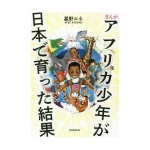 本 ISBN:9784620325361 星野ルネ/著 出版社:毎日新聞出版 出版年月:2018年0...
