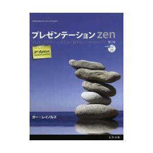 本 ISBN:9784621066034 ガー・レイノルズ/著 熊谷小百合/訳 出版社:丸善出版 出...