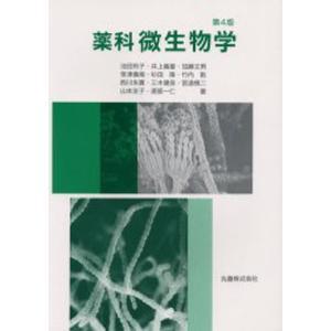 薬科微生物学