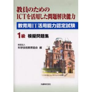 教育用IT活用能力認定試験1級模擬問題集 教員のためのICT...