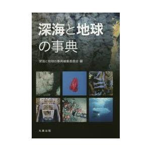 深海と地球の事典