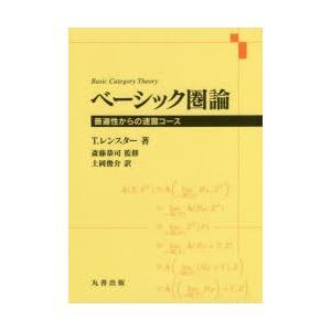 本 ISBN:9784621300701 T.レンスター/著 斎藤恭司/監修 土岡俊介/訳 出版社:...