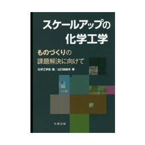 本 ISBN:9784621303870 山口由岐夫/著 化学工学会/編 出版社:丸善出版 出版年月...