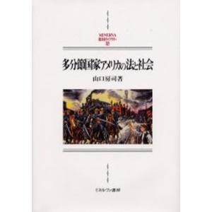 本 ISBN:9784623030842 山口房司/著 出版社:ミネルヴァ書房 出版年月:1999年...