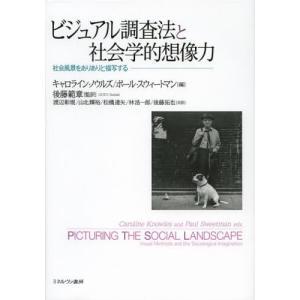 ビジュアル調査法と社会学的想像力 社会風景をありありと描写する