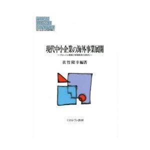 本 ISBN:9784623070596 佐竹隆幸/編著 出版社:ミネルヴァ書房 出版年月:2014...