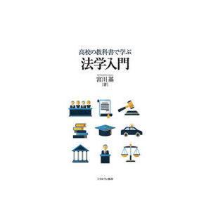 高校の教科書で学ぶ法学入門|ぐるぐる王国 PayPayモール店