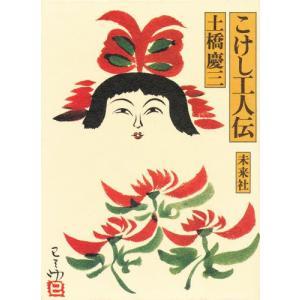 本 ISBN:9784624720070 土橋慶三/著 出版社:未来社 出版年月:1984年05月 ...