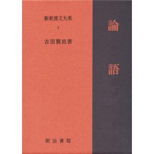 新釈漢文大系 1