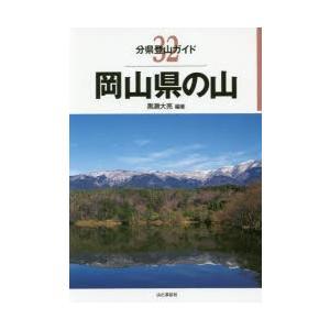 岡山県の山