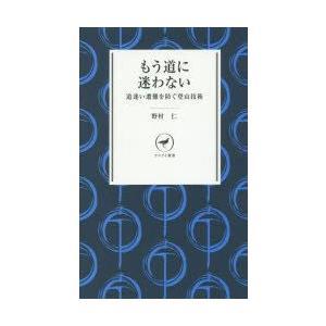 本 ISBN:9784635510233 野村仁/著 出版社:山と溪谷社 出版年月:2015年03月...