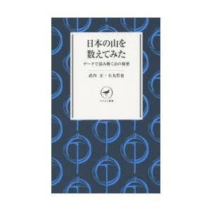 本 ISBN:9784635510288 武内正/著 石丸哲也/著 出版社:山と溪谷社 出版年月:2...