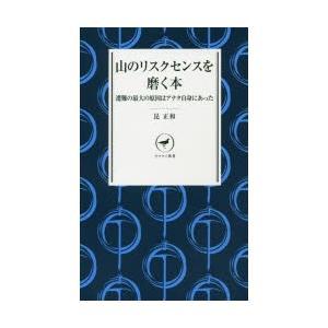 本 ISBN:9784635510479 昆正和/著 出版社:山と溪谷社 出版年月:2017年07月...
