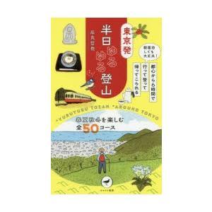 本 ISBN:9784635510547 石丸哲也/著 出版社:山と溪谷社 出版年月:2019年09...
