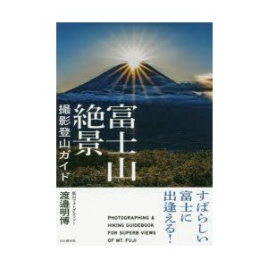 富士山絶景撮影登山ガイド すばらしい富士に出逢える!