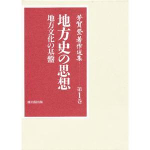 本 ISBN:9784639016397 芳賀登/著 出版社:雄山閣出版 出版年月:1999年10月...