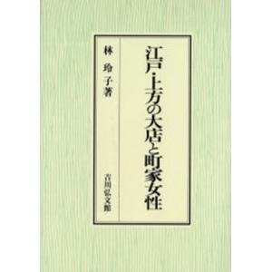 本 ISBN:9784642033718 林玲子/著 出版社:吉川弘文館 出版年月:2001年11月...