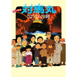 本 ISBN:9784652020210 大城立裕/原作 理論社編集部/構成・文 出版社:理論社 出...