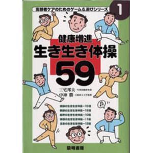 健康増進生き生き体操59...