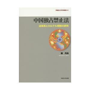 中国独占禁止法 法体系とカルテル規制の研究