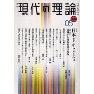 現代の理論 Vol.2(05新春号)